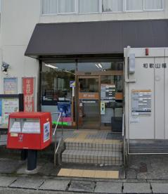 和歌山福島郵便局の画像1