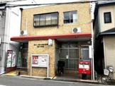 淀川三国本町郵便局