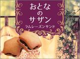 エトアール洋菓子店