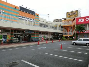 ショッピングタウン・カリブの画像1