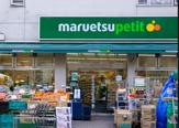 maruetsu(マルエツ) プチ 東麻布店