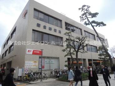 鎌倉郵便局の画像1