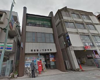 鎌倉雪ノ下郵便局の画像1