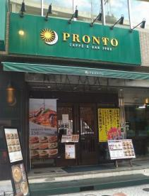 PRONTO 東本町店の画像1