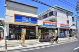 ビッグ・エー 横浜大岡店