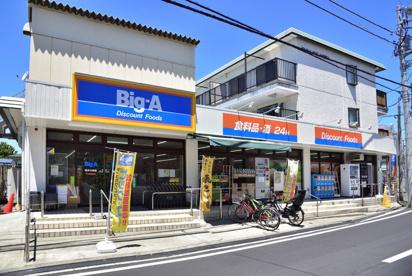 ビッグ・エー 横浜大岡店の画像1