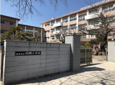 岐阜市立明郷小学校の画像1