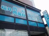 福井内科胃腸科クリニック