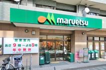 maruetsu(マルエツ) 港北ニュータウン中川駅前店