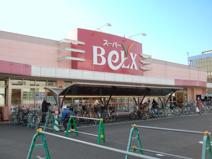 ベルクス豊四季店
