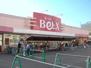 ベルクス豊四季店の画像1