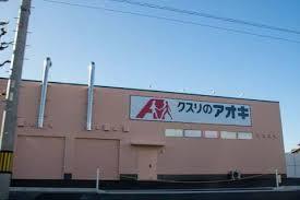 クスリのアオキ 上川手店の画像1