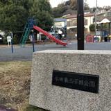 永田東三丁目公園