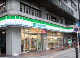 ファミリーマート 東池袋三丁目店