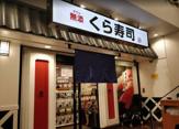 無添 くら寿司 池袋東口店