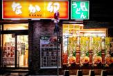なか卯 池袋駅東口店