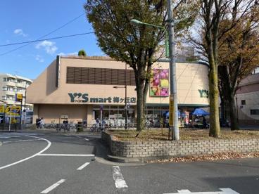 Y's mart(ワイズマート) 梅ヶ丘店の画像1