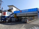 クリエイトSD(エス・ディー) 別所インター店