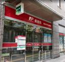 豊島区役所前郵便局