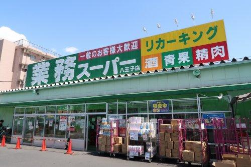 業務スーパー 八王子店の画像