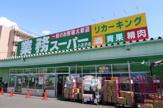 業務スーパー 八王子店