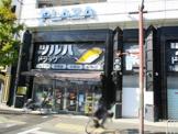 ツルハドラッグ 京都花園駅前店