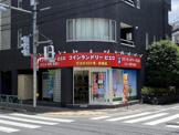 コインランドリー/ピエロ 321号赤堤店