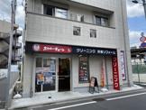 クリーニング スワローチェーン 桜上水店