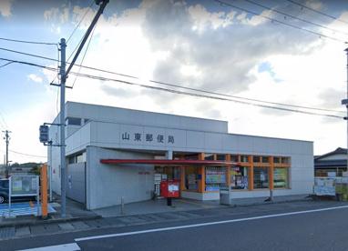 山東郵便局の画像1