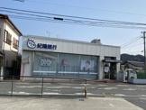 紀陽銀行吉備支店