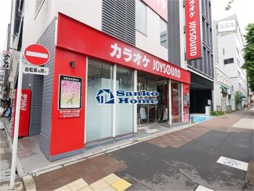 JOYSOUND(ジョイサウンド) 八丁堀店の画像1