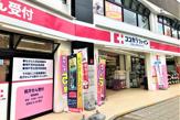 ココカラファイン 兵庫駅前店