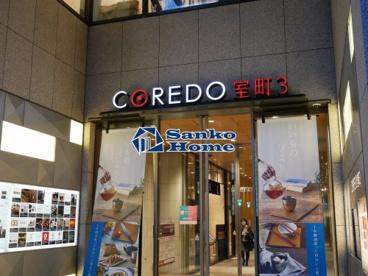 COREDO(コレド)室町3の画像2