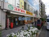スギ薬局 日本橋横山町店