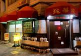中国料理純華楼