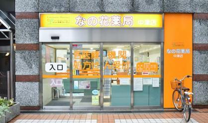 なの花薬局 中津店の画像1