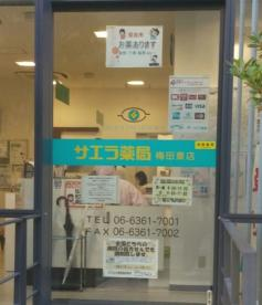 サエラ薬局 梅田東店の画像1
