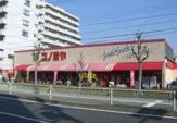 スーパーマーケット コノミヤ 赤川店