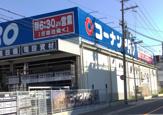 コーナンPRO 城東東中浜店