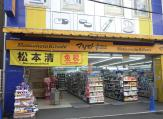 マツモトキヨシ 京橋駅前店