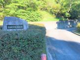 ひよどり越森林公園
