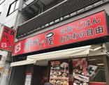 街かど屋福島店