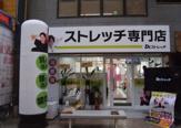 ストレッチ専門店Dr.ストレッチ 天神橋筋四丁目店