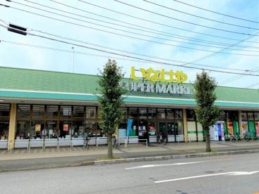 いなげや 川越新河岸店の画像1