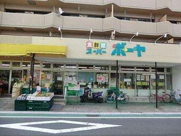 株式会社スーパーボーヤ六月店の画像1