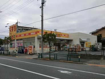 どらっぐぱぱす 島根店の画像1
