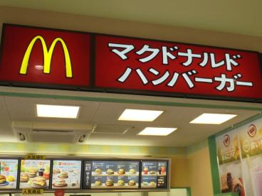 マクドナルド 姫路東山店の画像1