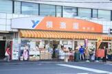 横濱屋蒔田店