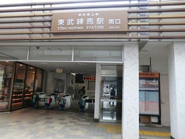 東武練馬の画像1