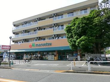 maruetsu(マルエツ) 四葉店の画像1